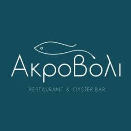 akrovoli-blue-logo